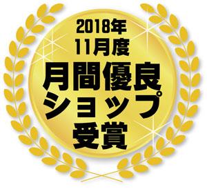 2018-11月間優良