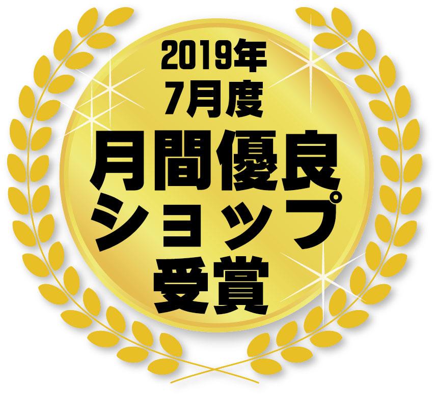 2019-7月間優良