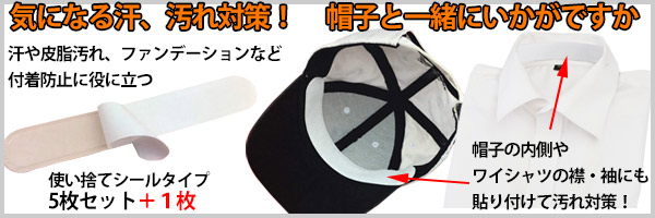 帽子 ワイシャツ 汗取りシート 汚れ防止 シールタイプ