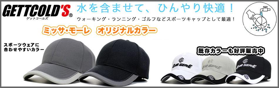 帽子 メッシュキャップ ゲットコールズ