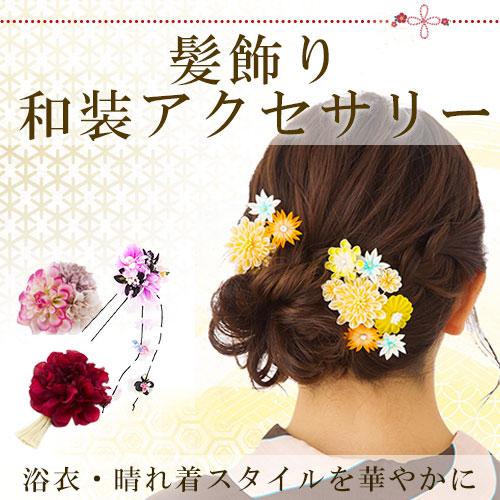 髪飾り・和装アクセサリー特集