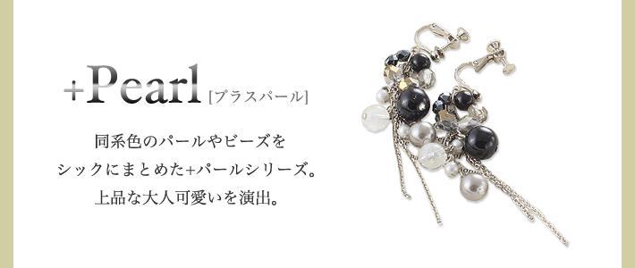 +Pearl プラスパール