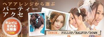 ヘアアレンジから選ぶヘアアクセサリー