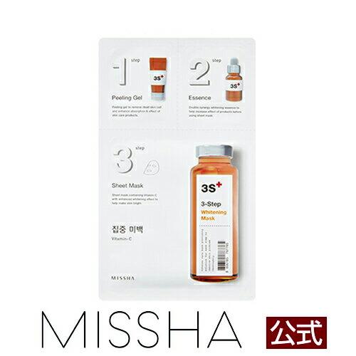 ミシャ 3step マスク −輝−