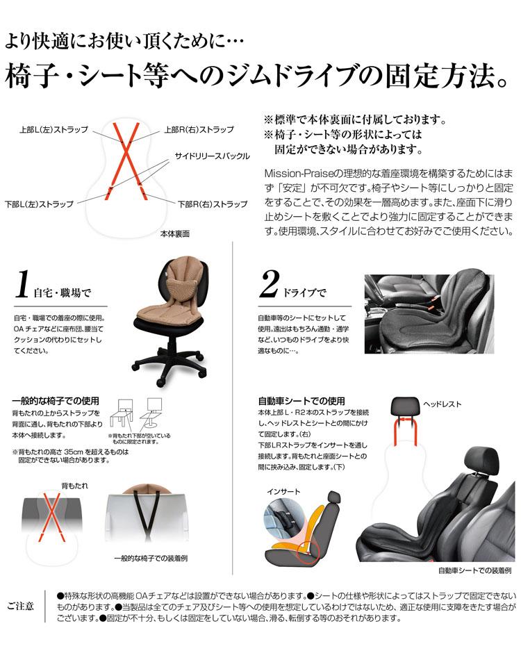 車 ドライブ 座いす 猫背 運転 シートクッション JIM-DRIVE JD-1 骨盤からサポート クッション 事務椅子 学習椅子 座椅子 送料無料 車 シートカバー ドライブ ギフト 猫背 座いす 運転 シートクッション ジムドライブ