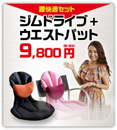 JIM-DRIVEJD-1骨盤からサポートクッション事務椅子学習椅子座椅子送料無料車シートカバードライブギフト猫背座いす運転シートクッション ジムドライブ