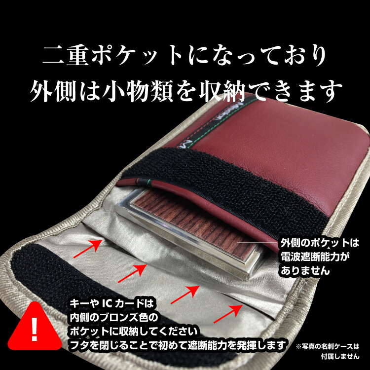 リレーアタック防止プレミアムキーケースは自動車盗難防止、スキミング防止などに効果を発揮します。スマートキーをお持ちの方は安全のためにお持ちいただくことをお勧めします。