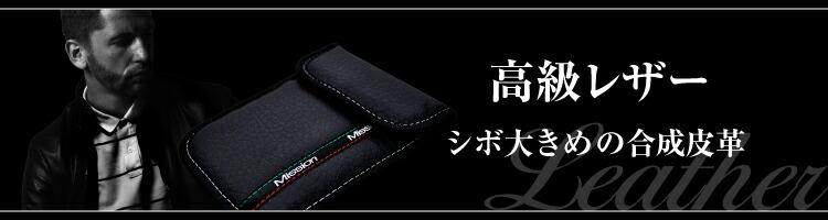 高級レザー シボ大きめの合成皮革