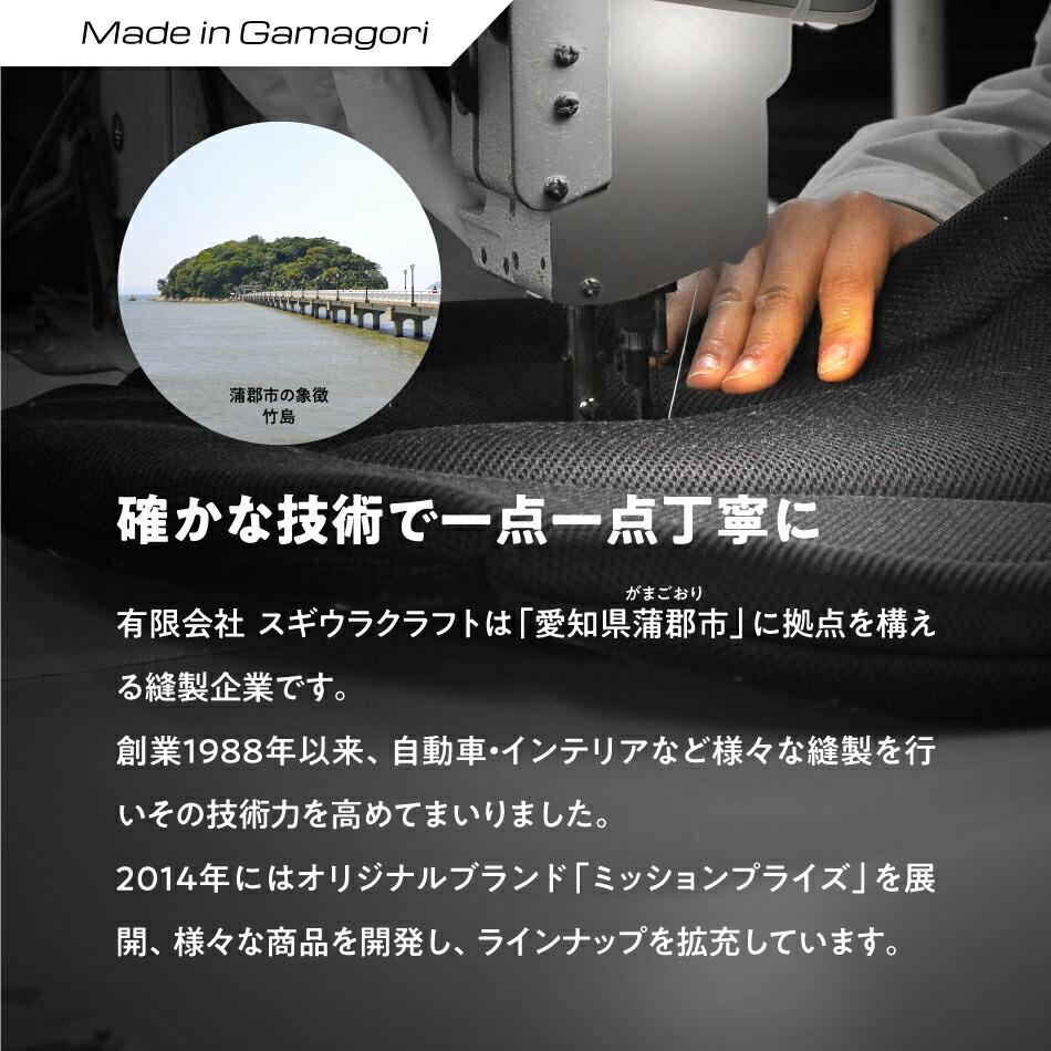 愛知県蒲郡市にて開発製造を行なっております。一点一点丁寧に製造いたします。