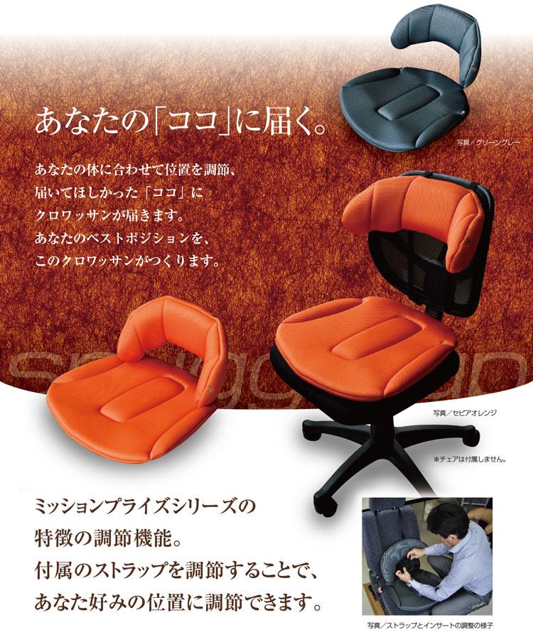 車 腰 ドライブ 座いす 猫背 運転 シートクッション オフィス クロワッサン 骨盤からサポート クッション 事務