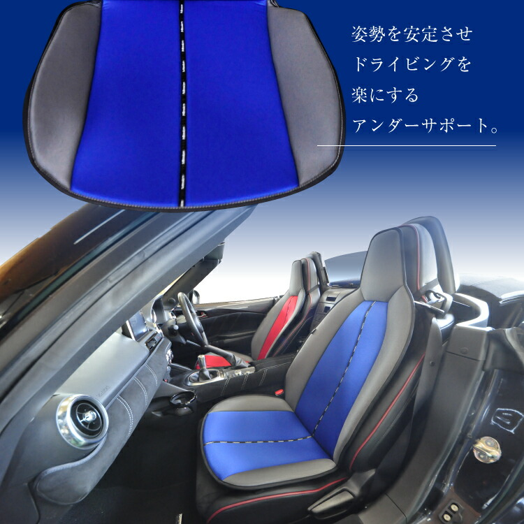 東レの吸汗速乾素材を使用!暑い夏も快適なシートカバーです!