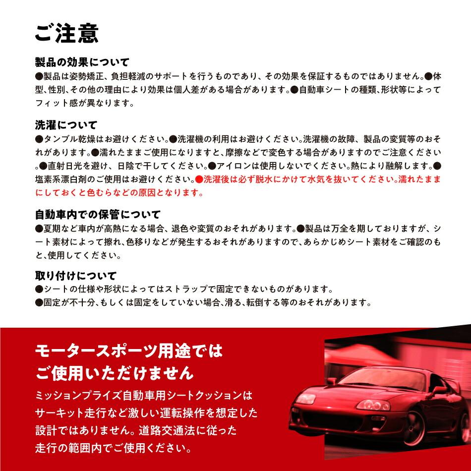 注意書き 洗濯 取扱方法 自動車内 タンブル乾燥 効果保証 取り付け