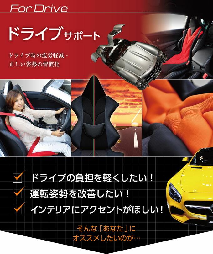 車で使う腰痛、肩こりなどの負担軽減サポートクッション