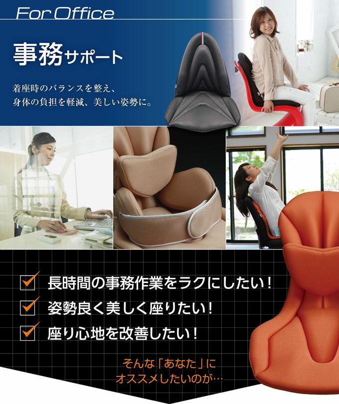 会社やオフィスで正しい姿勢を保持し負担を軽減するサポートクッション、腰痛、肩こりなどの悩み対策に 敬老の日