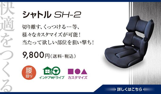 車で使う腰痛、肩こりなどの負担軽減サポートクッション。世界初システム搭載、アメージングGTアルティメイト