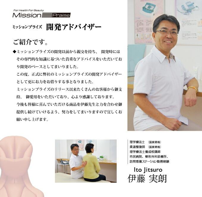 ミッションプライズでは以前から参考意見をいただいていた伊藤先生(国家資格である「理学療法士」や「柔道整復師」をお持ち)を正式な開発アドバイザーとして今後も更なるご意見を頂戴することになりあした。