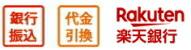 代金引換/銀行振込/楽天バンク決済/楽天Edy決済/auかんたん決済