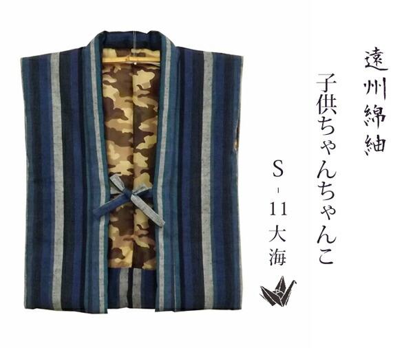 遠州綿紬綿入りちゃんちゃんこs-11