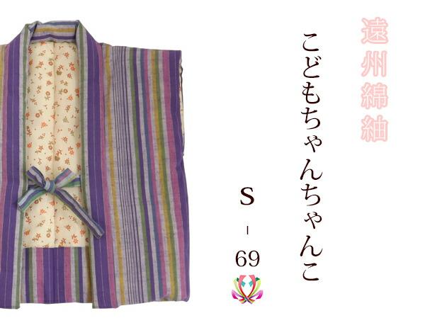 遠州綿紬綿入り半纏s-69