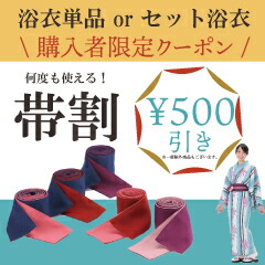 浴衣または浴衣セット購入で帯500円OFFクーポン