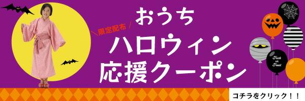 おうちハロウィン応援500円割引クーポン!