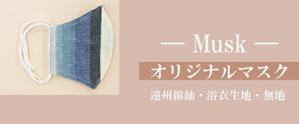 美杉堂オリジナルマスク