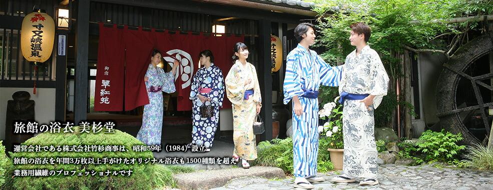 旅館の浴衣 美杉堂 株式会社竹杉商事は、昭和59年(1984)設立