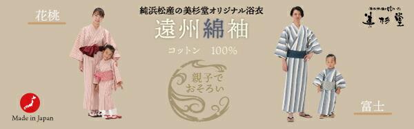 遠州綿紬の浴衣