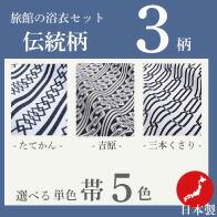 日本製の伝統柄 浴衣と帯のセット