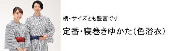 定番・寝巻き浴衣(色浴衣 旅館浴衣)