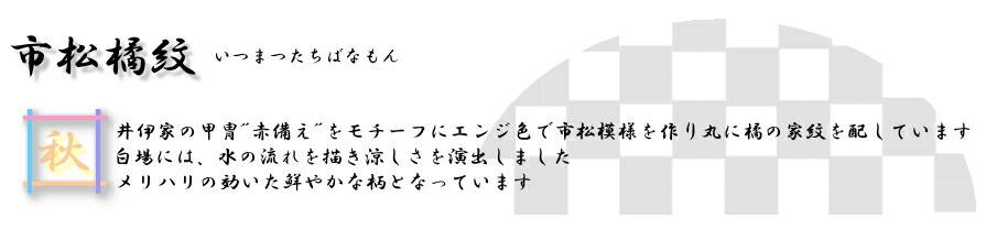 井伊谷四季の旅館浴衣 市松橘紋(いちまつたちばなもん)