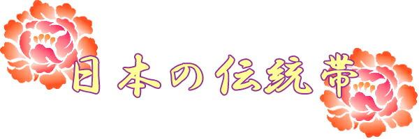 日本製 浴衣帯 大人用 8×270 リバーシブル 紫×肌色