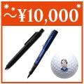 10000円以内