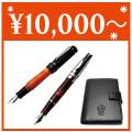 10000円以上