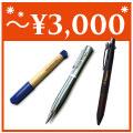 3000円以内