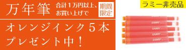 オレンジインクキャンペーン