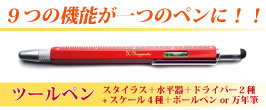 モンテベルデ ツールペン