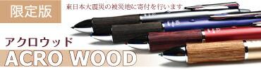 アクロウッド、木製筆記具