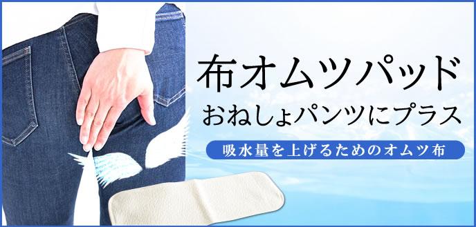 男性用尿漏れパンツランキング