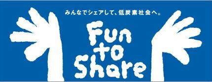 私たちはFun to Shareに参加しています。