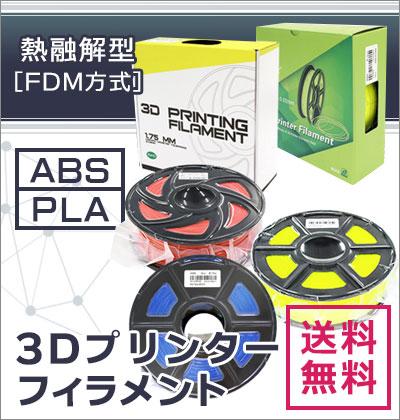 3Dフィラメント