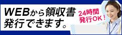 WEB領収書発行