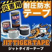 タイガーテープ