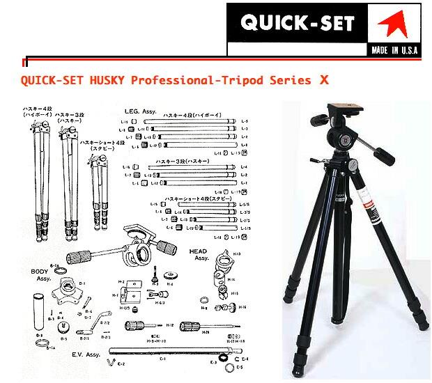 QUICK-SET HUSKY Professional-Tripod Series X