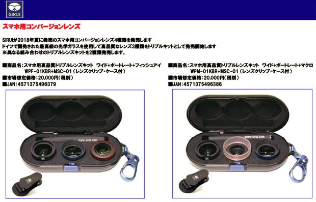 スマートフォン用補助レンズ・フィルター
