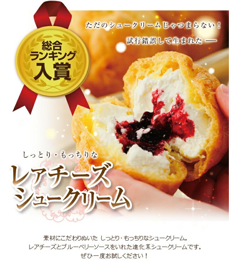 レアチーズシュークリーム