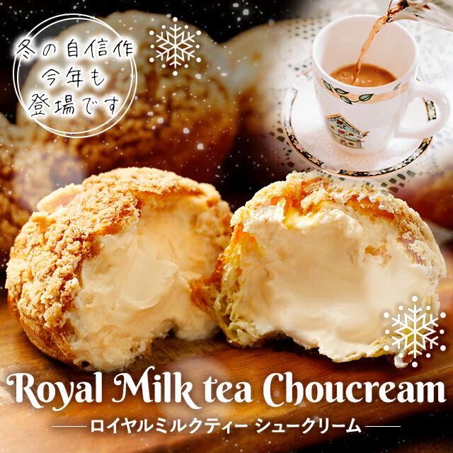 《冬季限定》ロイヤルミルクティーシュークリーム