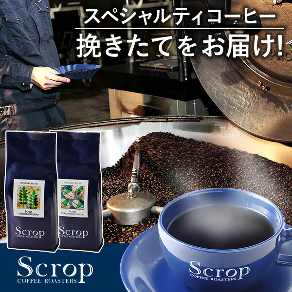 Scrop COFFEE ROASTERS