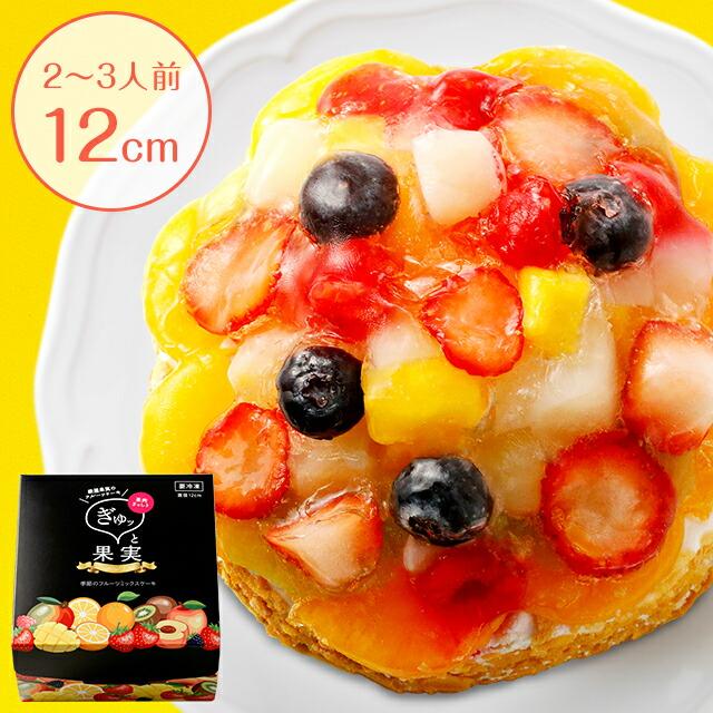 【ぎゅッと果実】季節のフルーツミックスケーキ
