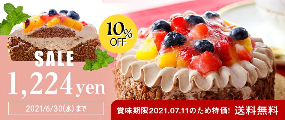 季節のチョコフルーツミックスケーキ